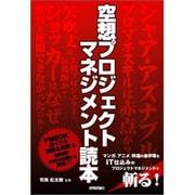 空想プロジェクトマネジメント読本 [単行本]