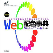 Web配色事典 Webセーフカラー編 改訂版 [単行本]