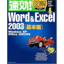 速効!図解 Word & Excel 2003 基本編―WindowsXP・Office2003対応 [単行本]
