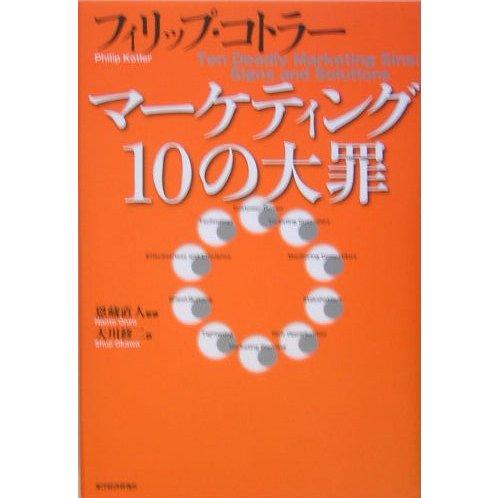 マーケティング10の大罪 [単行本]