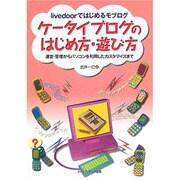 livedoorではじめるモブログ ケータイブログのはじめ方・遊び方―運営・管理からパソコンを利用したカスタマイズまで [単行本]