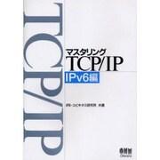 マスタリングTCP/IP IPv6編 [単行本]