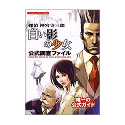 探偵神宮寺三郎 白い影の少女公式調査ファイル [単行本]