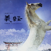 大河ドラマ 義経 音楽絵巻 オリジナル・サウンド・トラック