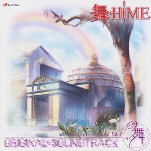 TVアニメ『舞-HiME』 オリジナルサウンドトラックVol.2 舞
