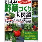 おいしい野菜作り大図鑑-全80種の人気野菜、果実、ハーブの育て方をプロセス写真で大図解!!(SEIBIDO MOOK) [ムックその他]