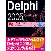 Delphi2005プログラミングテクニック Vol.1 入-for Microsoft.NET Framework+for Win32 [単行本]