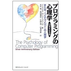 プログラミングの心理学―または、ハイテクノロジーの人間学 25周年記念版 [単行本]