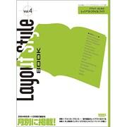 デザイナーのためのレイアウトスタイルブック〈Vol.4〉 [単行本]