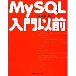 MySQL入門以前 [単行本]