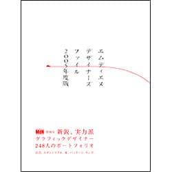 エムディエヌデザイナーズ・ファイル 2005(インプレスムック) [ムックその他]