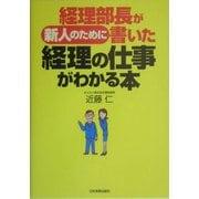 経理部長が新人のために書いた経理の仕事がわかる本 [単行本]