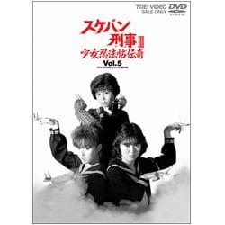 スケバン刑事Ⅲ 少女忍法帖伝奇 VOL.5 [DVD]