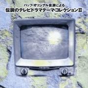伝説のテレビドラマテ-マ・コレクションⅡ