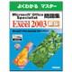 よくわかるマスター Microsoft Office Specialist問題集 Microsoft Office Excel 2003(FPT0438) 第7版 [単行本]