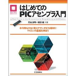 はじめてのPICアセンブラ入門(マイコン活用シリーズ) [単行本]
