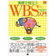 実務で役立つWBS(Work Breakdown Structures)入門 [単行本]