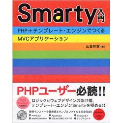 Smarty入門―PHP+テンプレート・エンジンでつくるMVCアプリケーション [単行本]
