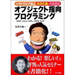 ソフトウエア芸人・矢沢久雄の名物講座 オブジェクト指向プログラミング―OOP、Java、UML、OOD、GoF [単行本]