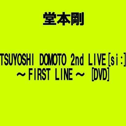 堂本剛/TSUYOSHI DOMOTO 2nd LIVE [si:]~FIRST LINE~ [DVD]