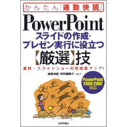 PowerPointスライドの作成・プレゼン実行に役立つ「厳選」技―PowerPoint2003/2002対応(かんたん「通勤快読」) [単行本]