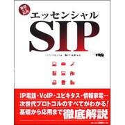 エッセンシャルSIP―基礎から応用 [単行本]