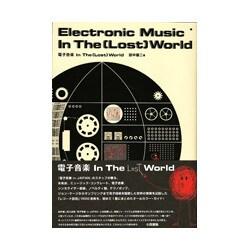 電子音楽 In The(Lost)World [単行本]