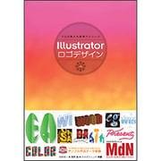 Illustratorロゴデザイン―プロが教える実用テクニック [単行本]