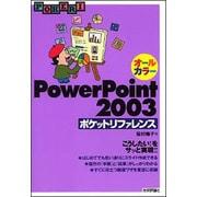 PowerPoint 2003 ポケットリファレンス [単行本]