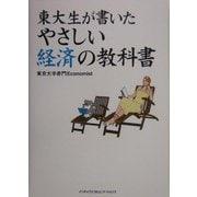 東大生が書いたやさしい経済の教科書 [単行本]