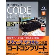 Code Complete第2版〈下〉―完全なプログラミングを目指して [単行本]