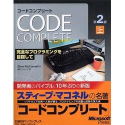 Code Complete第2版〈上〉―完全なプログラミングを目指して [単行本]