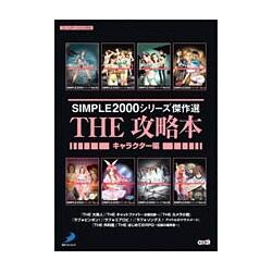 SIMPLE2000シリーズ傑作選 THE攻略本キャラクター編 [単行本]