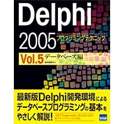 Delphi2005プログラミングテクニック Vol.5 デ-for Microsoft.NET Framework+for Win32 [単行本]