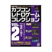 カプコンレトロゲームコレクション VOL.2 [単行本]