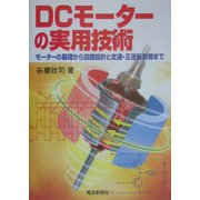 DCモーターの実用技術―モーターの基礎から回路設計と定速・正逆転制御まで [単行本]