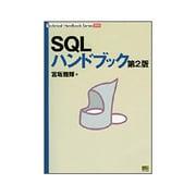 SQLハンドブック 第2版 (Technical Handbook Series〈005〉) [単行本]