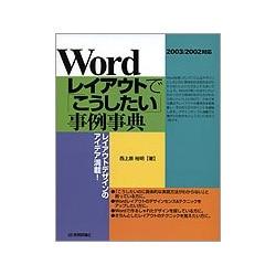 Wordレイアウトで「こうしたい」事例事典―2003/2002対応 [単行本]
