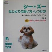 シー・ズーはじめての飼い方・しつけ方―愛犬の魅力いっぱいのビジュアル・ブック(f.i.t. books) [単行本]