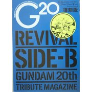 G20復刻版REVIVAL SIDE-B [単行本]