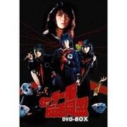 セーラー服反逆同盟DVD-BOX