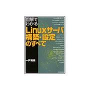図解でわかるLinuxサーバ構築・設定のすべて [単行本]