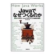 Javaでなぜつくるのか―知っておきたいJavaプログラミングの基礎知識 [単行本]
