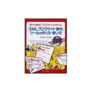 「XMLブログサイト制作」ツールの作り方・使い方―誰でも簡単にブログサイトが作れる [単行本]