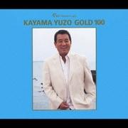 GOLD 100 (加山雄三デビュー45周年特別記念盤)