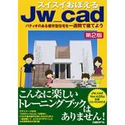 スイスイおぼえるJw_cad―パティオのある都市型住宅を一週間で建てよう 第2版 [単行本]