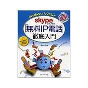 Skypeではじめる「無料IP電話」徹底入門―livedoor、バッファロー対応 電話代がタダになる!! [単行本]
