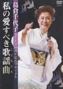 島倉千代子歌手生活50周年リサイタル 私の愛すべき歌謡曲