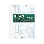 ITRONプログラミング入門-H8マイコンとHOSで始める組み込み開発 [単行本]