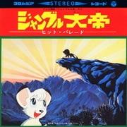 ジャングル大帝 ヒット・パレード (ANIMEX 1300 Song Collection No.1)